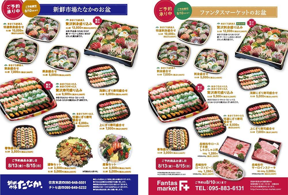 長崎 たなか お盆 刺身 寿司